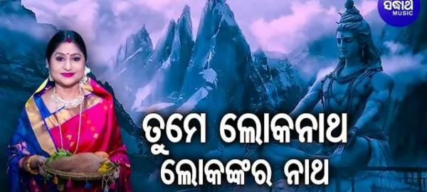 Namita Agrawal Superhit Odia Shiva Bhajan download