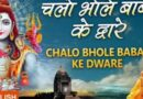 Chalo Bhole Baba Ke Dware