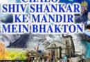 Chalo Shiv Shankar Ke Mandir Mein