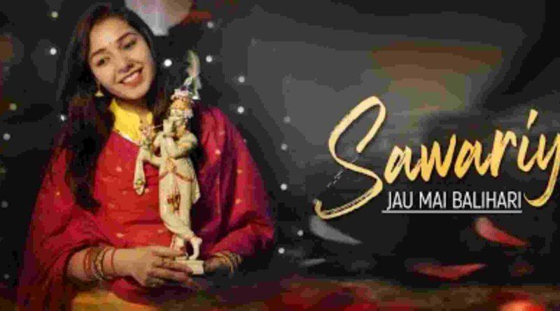 Sawariya Jaun Main Balihari