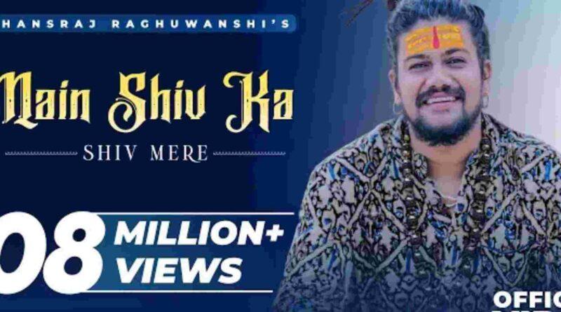 Main Shiv Ka Shiv Mere Hai