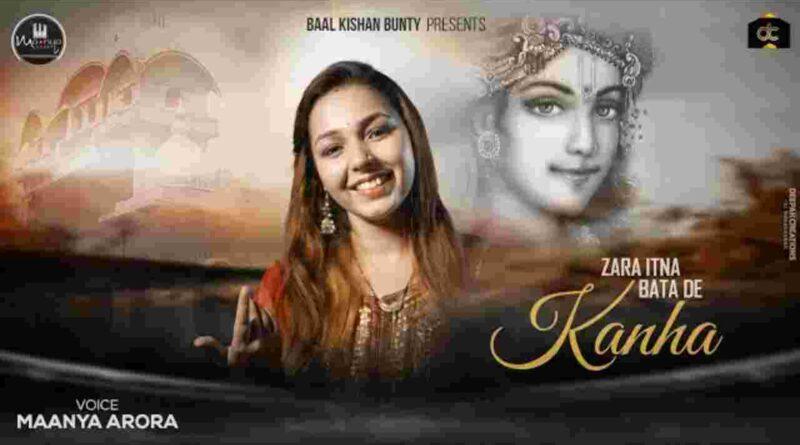 Zara itna batade Kanha Krishna Bhajan Mp3 Download- Maanya Arora