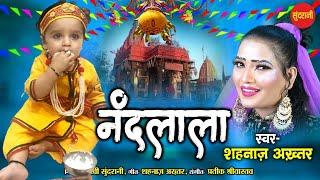 Latest Krishna Janmashtami Bhajan Mp3 Download