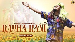 Radha Rani Bhajan