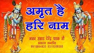 Hari Naam Nahi To Jeena kya Vishnu Bhajan Mp3