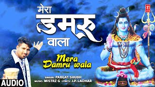 Mera Damru Wala Shiv