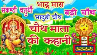 Bhaduri Chauth Mata Ki Katha